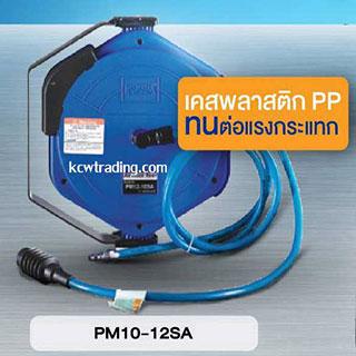 ปั๊มลม ปั๊มลมพูม่า ปั๊มลมPuma อะไหล่ปั๊มลมพูม่า ขายปั๊มลม - สายลมพูม่ารุ่น-PM10-12SA