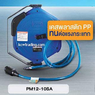 ปั๊มลม ปั๊มลมพูม่า ปั๊มลมPuma อะไหล่ปั๊มลมพูม่า ขายปั๊มลม - สายลมพูม่ารุ่น-PM12-10SA