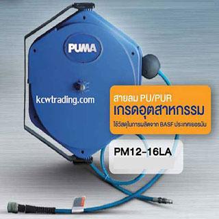 ปั๊มลม ปั๊มลมพูม่า ปั๊มลมPuma อะไหล่ปั๊มลมพูม่า ขายปั๊มลม - สายลมพูม่ารุ่น-PM12-16LA