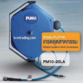 ปั๊มลม ปั๊มลมพูม่า ปั๊มลมPuma อะไหล่ปั๊มลมพูม่า ขายปั๊มลม - สายลมพูม่ารุ่น-PM10-20LA