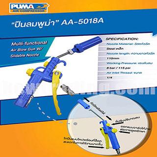 ปั๊มลม ปั๊มลมพูม่า ปั๊มลมPuma อะไหล่ปั๊มลมพูม่า ขายปั๊มลม - ปืนลมพูม่า-รุ่น-AA-5018A