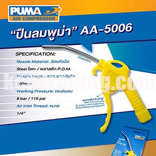 ขายปั๊มลม ปั๊มลม ปั๊มลมพูม่า อะไหล่ปั๊มลม ปั๊มลมPuma อะไหล่ปั๊มลมพูม่า ปืนลมพูม่า-รุ่น-AA-5006